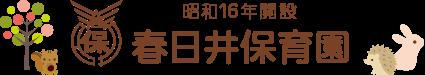 春日井保育園